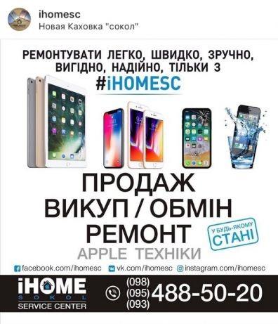 ремонт продажа айфонов